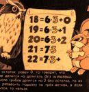 Делимость натуральных чисел